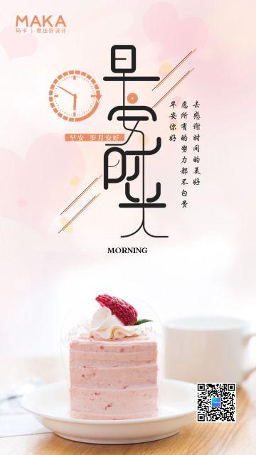 简约温馨粉色蛋糕早餐文艺小清新早安日签励志日签早安心情寄语宣传海报
