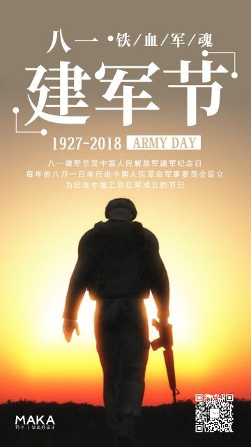 创意日出军人背影八一建军节铁血军魂八一建军节宣传海报