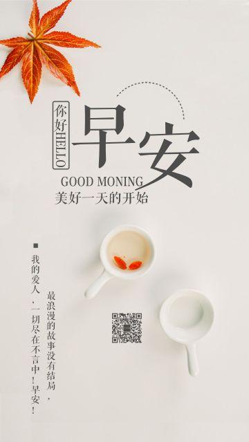 简约早安清新枫叶茶文艺早晚安日签早安心情寄语宣传海报