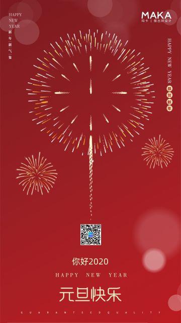 简约大红喜庆烟花元旦迎新2020新年倒计时新年促销活动宣传海报