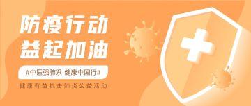 疫情微信公众号banner