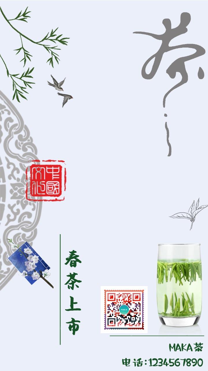 茶叶销售海报中国传统文化版