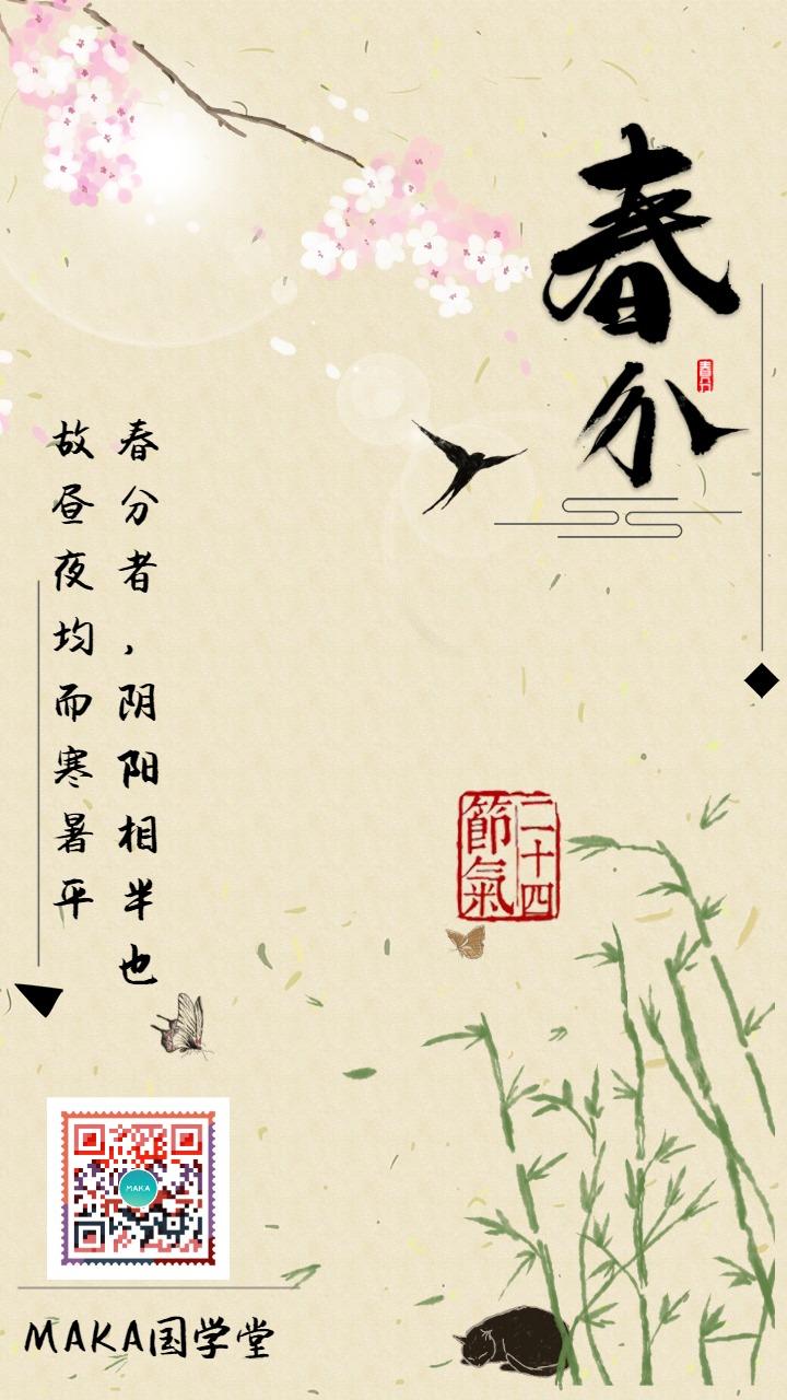 中国传统文化之春分海报