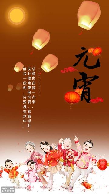 元宵节日海报