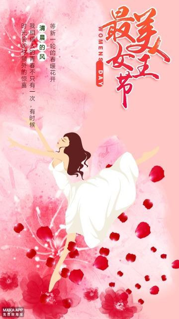 三八女神节海报