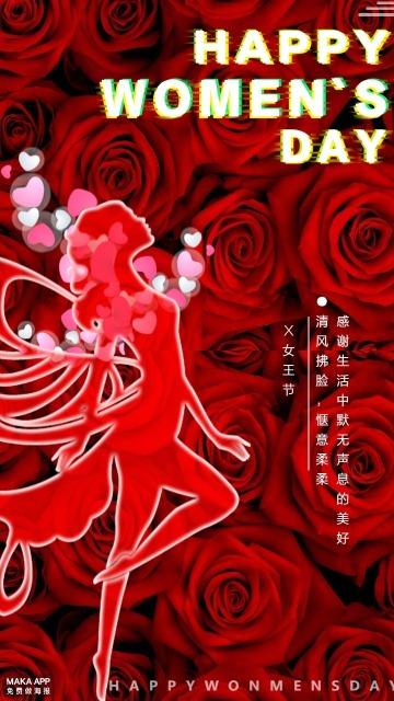 三八妇女节节日海报