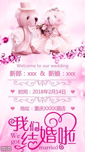 粉色结婚请帖