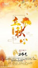 黄色简约扁平二十四节气立秋海报