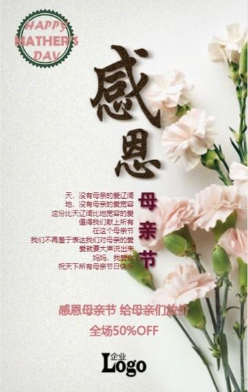 简洁淡雅温馨风母亲节促销宣传产品介绍