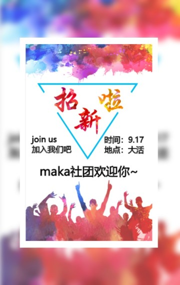 学生组织社团招新模板