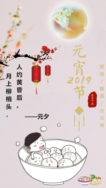 2019年元宵节正月十五团圆祝福中国风海报