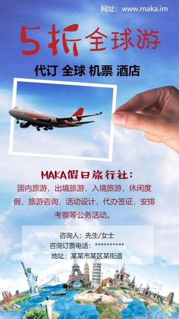 2019年旅游度假 旅行社宣传 旅行团 全球旅游特价机票 旅游促销海报