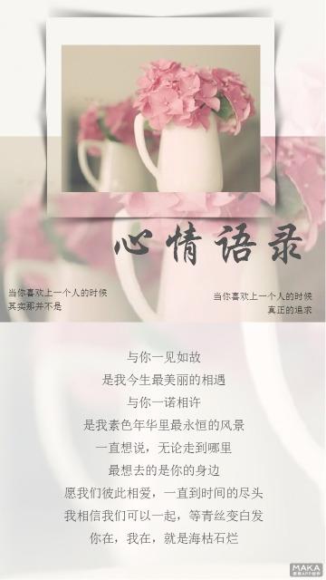 浅色调花瓶心情语录
