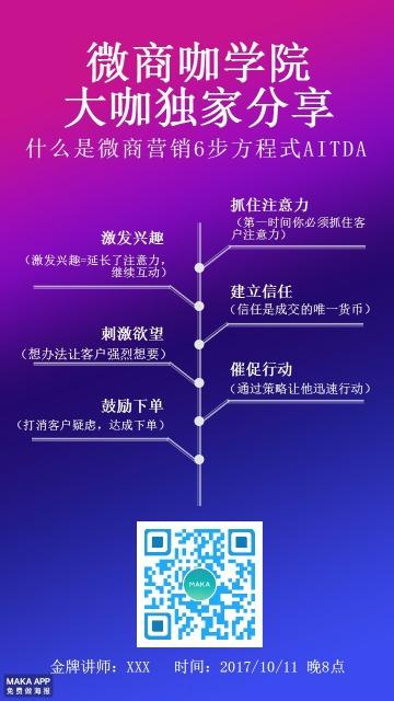 紫蓝色调微商招生宣传
