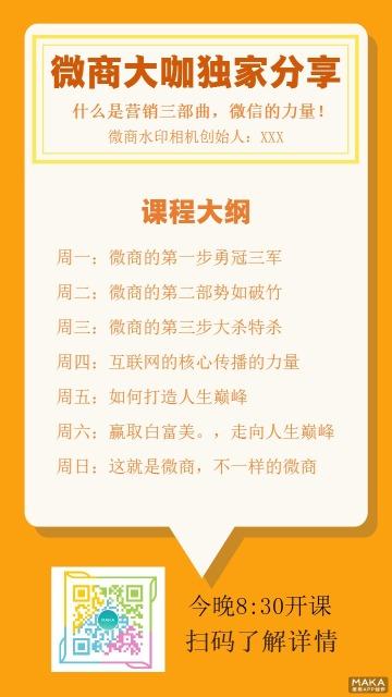 黄色调对话框微商宣传