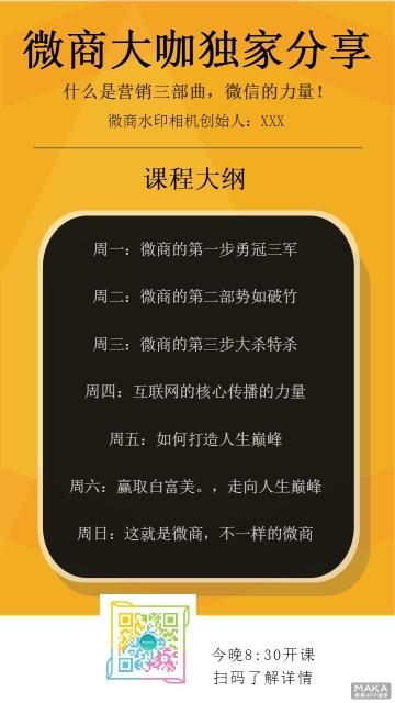 黄色调简洁微商宣传