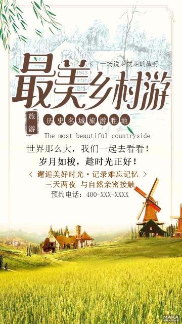 棕色简约唯美自然风最美乡村旅游宣传海报