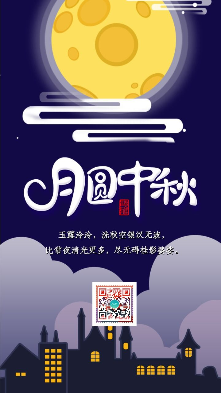 八月十五中秋节团圆吃月饼节日祝福海报中秋贺卡十五赏月传统文化宣传