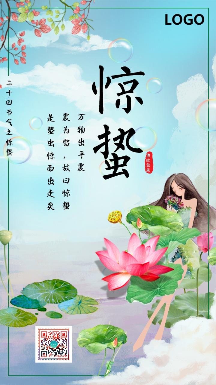 二十四节气之惊蛰中国文化宣传海报