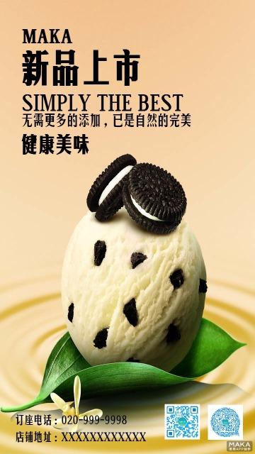 奥利奥冰淇球新品上市