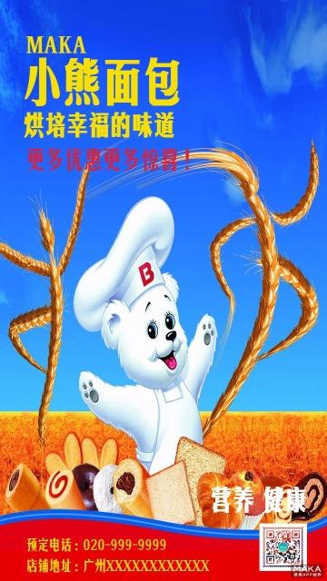 小熊面包宣传海报