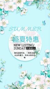 冰蓝夏季新品宣传海报