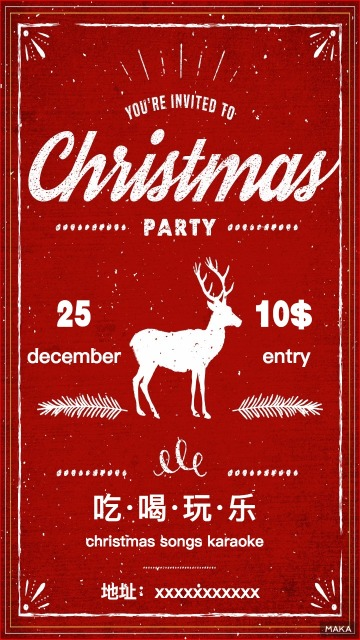 圣诞派对邀请海报红色聚会酒吧ktv娱乐场所