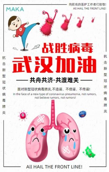 简约设计风格白色简洁大气企业通用宣传新冠状病毒肺炎疫情防治宣传H5模版