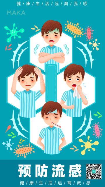 扁平简约设计风格蓝色简洁大气个人、公司通用健康医疗温馨提示宣传海报模版