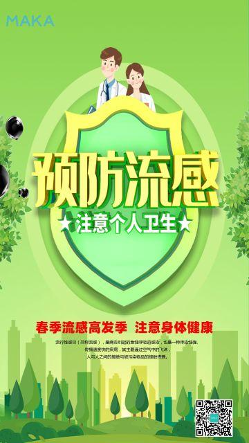 扁平简约设计风格绿色简洁大气个人、公司通用健康医疗温馨提示宣传海报模版