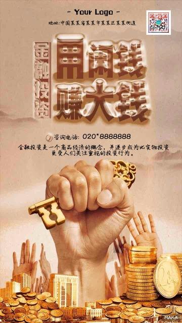 金融投资海报