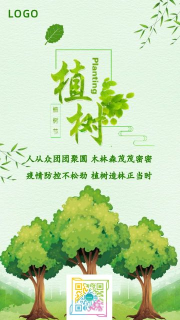 植树节疫情防控不放松宣传海报