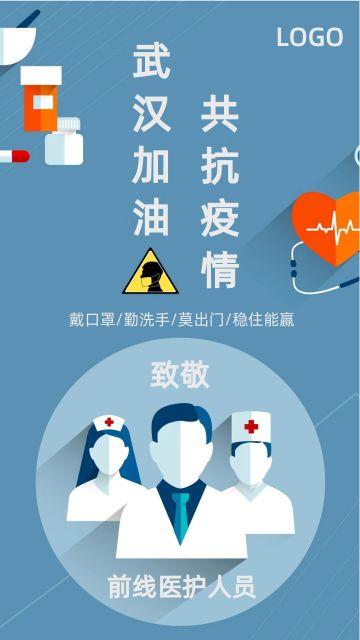 致敬医护人员共抗疫情宣传海报