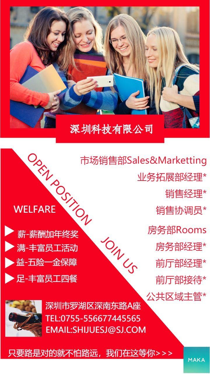 中国红——招聘海报