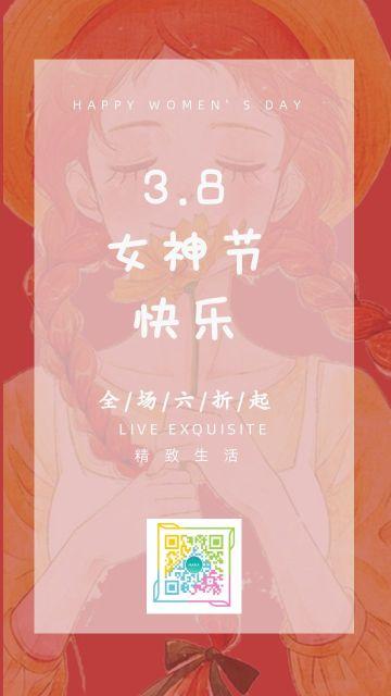 三八女神节妇女节促销宣传海报