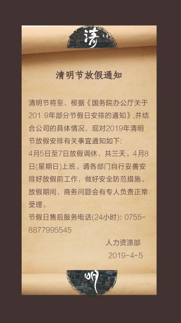 清明节中国风公司通知海报