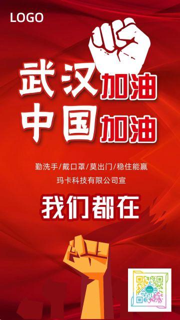 武汉加油中国加油宣传海报