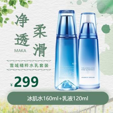 手绘文艺风格蓝色和绿色高端个护类美妆类电商宣传商品主图
