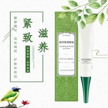 高端简约清新文艺风格淡绿色个护类美妆类电商宣传商品主图