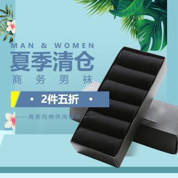 清仓促销蓝色简约风格扁平高端鞋袜类电商宣传商品主图