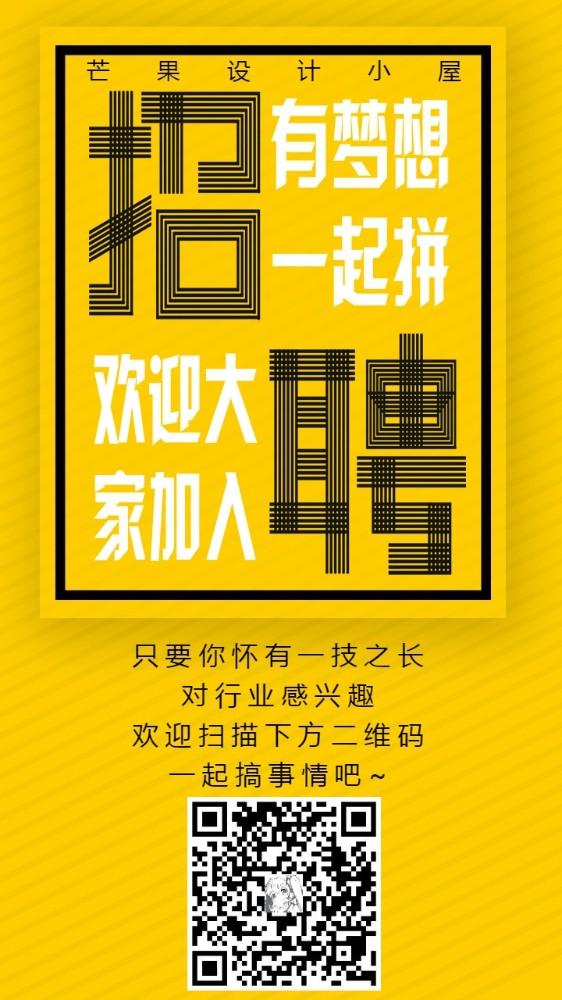 黄色简约时尚商务科技风企业精英人才招聘通用模板