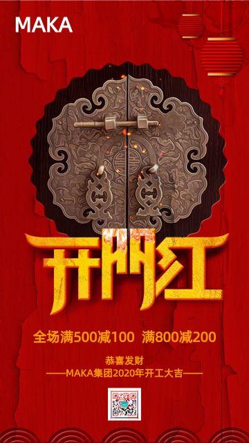 简约开门红开业大吉新年促销海报