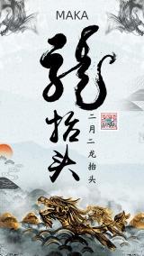 水墨中国风二月初二龙抬头宣传海报