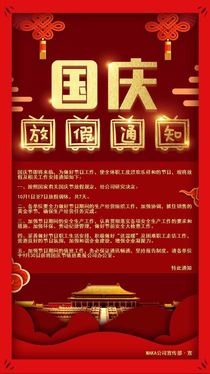 十一国庆节 放假通知