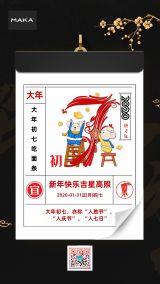 大年初七吃面条节日海报