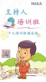卡通插画主持人培训班招生宣传海报