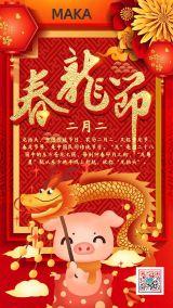 红色中国风龙抬头二月二海报