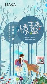 小清新卡通惊蛰节气海报