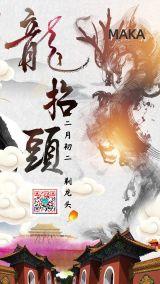 水墨中国风传统节日龙抬头习俗海报