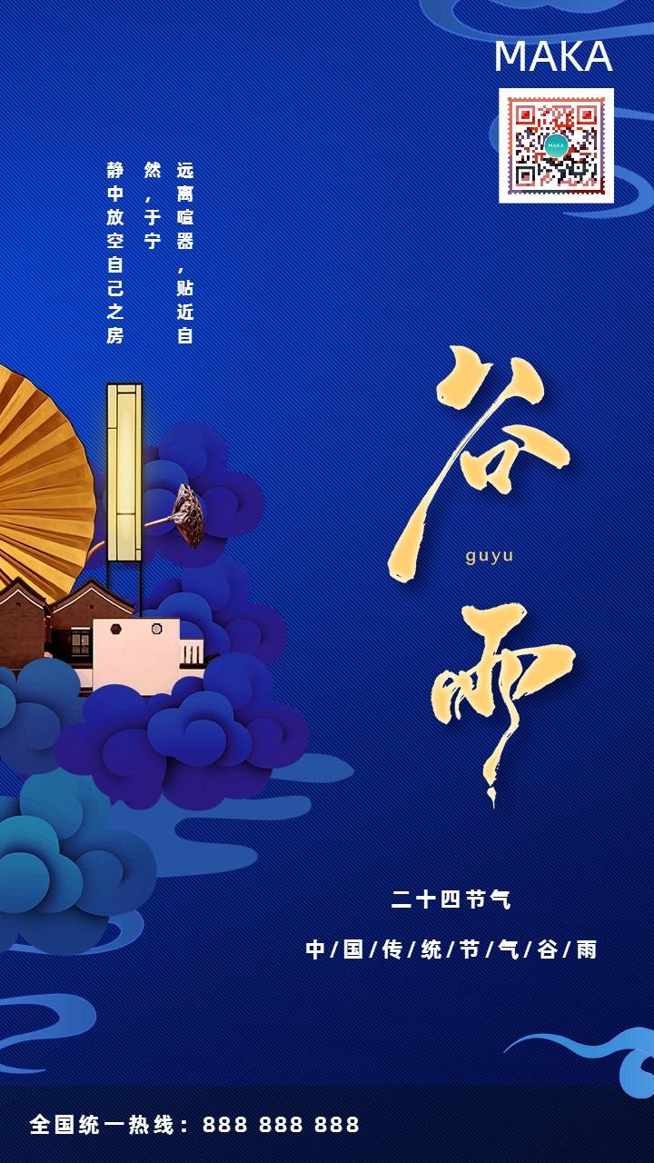 简约二十四节气谷雨地产宣传海报